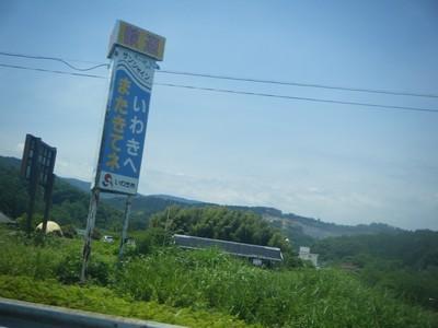 iwaki2.jpg